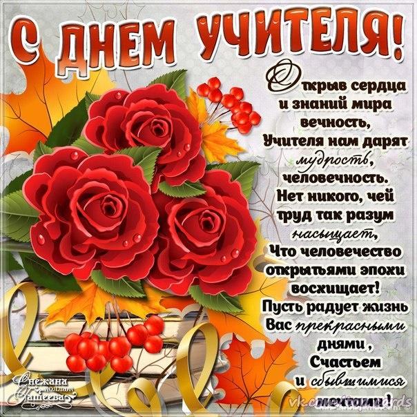 Поздравления в прозе с днем учителя короткие и красивые